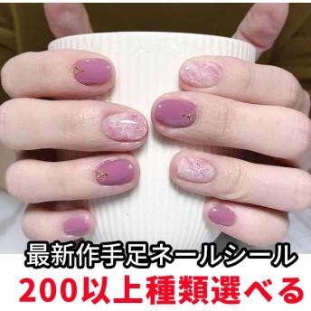(日本国内配送) 200以上種類 ネールシール 貼るだけでジェルネイルが完成!リアルジェルネイルステッカー-ジェルネイルシール フルカバータイプ ネイルシール ステッカー