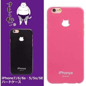 【メール便送料無料】iPhone7 iPhone6 iPhone6s 5/5sスマホケース スマホカバー ハードケース ハード ケース すもうねこ はすまる iphonya iPhonya すもう ね
