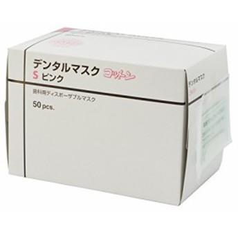 ヘレウス デンタル マスク S 50枚入 PM2.5 対策 日本製 / 感染予防 4層構造 (ピンク)