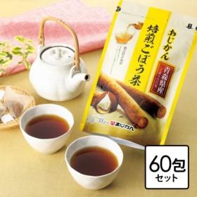 <60包セット>南雲先生の健康の秘訣!青森県産ごぼう茶