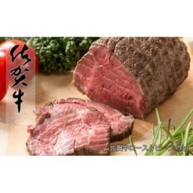 佐賀牛 ローストビーフ400g【ご自宅でローストビーフ丼が作れる!晩酌にも最適!子どもも大人も楽しめます】