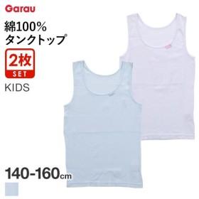 【メール便(15)】 (ガロー)Garau さらさらコットン タンクトップ インナー セット キッズ ジュニア 女の子 2枚組 吸汗速乾 バスト2重