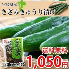 漬物 きざみきゅうり漬け 150g×4袋 送料無料 宮崎県産 きゅうり つけもの