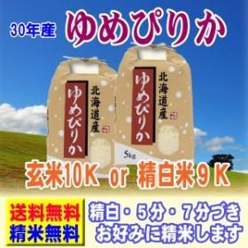 30年産 北海道産 ゆめぴりか 10kg (5kg×2袋) 送料無料 玄米 白米 7分づき 5分づき お好みに精米します