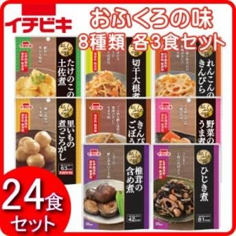 イチビキ おふくろ の味 煮物 お惣菜 8種類 各3食 24食 セット 和食 レトルト おかず 常備菜 保存 敬老の日