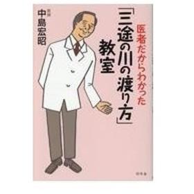 医者だからわかった「三途の川の渡り方」教室/中島宏昭