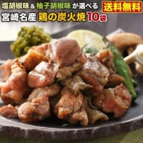 炭火焼 宮崎産 宮崎鶏の炭火焼き 塩胡椒味 柚子胡椒味 選べる 100g x10袋 本場の味をお取り寄せ 常温便