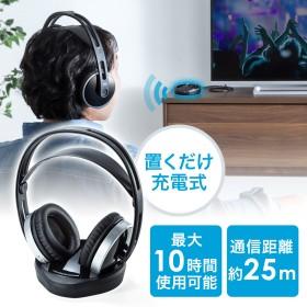 ワイヤレスヘッドホン(テレビ対応・低遅延・高音質・置くだけ充電・最大25m・連続10時間) サンワダイレクト サンワサプライ 400-HPW001