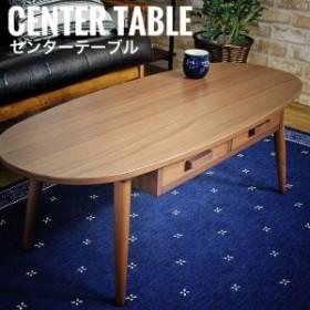 Kreis クライス 引出付きテーブル (センターテーブル 木製 ブラウン ナチュラル 北欧 引出付き オーバル型 おすすめ)