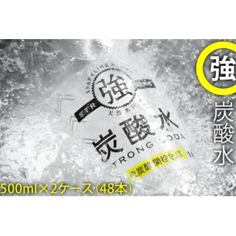 【強】炭酸水ストロングウォーター(500ml)24本×2ケース 1万円コース