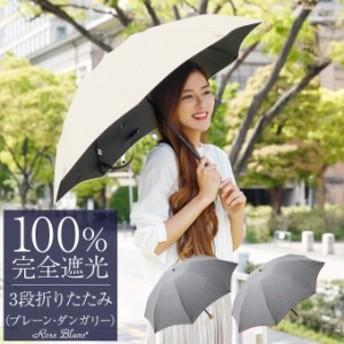 日傘 完全遮光 100% 折りたたみ 3段 晴雨兼用 レディース かわいい 軽量 折りたたみ傘 遮光100% UVカット レディース プレーン ダンガリ