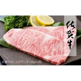 佐賀牛サーロインステーキ150g×2枚【お肉好きに愛される高級部位!パーティやプレゼントに最適!】