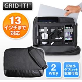 GRID-IT・パソコンインナーケース(13型対応・ショルダーバッグ) サンワダイレクト サンワサプライ CLC3450CH