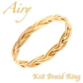 Airy リング 指輪 レディース 三つ編み 幅広 K18 18金 18K 編み込み イエローゴールド シンプル ピンキーリング マイナス 3号から 0号 1