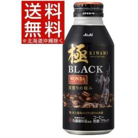 ワンダ 極 ブラック ( 400g24本入 )/ ワンダ(WONDA)