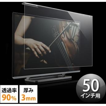 液晶テレビ保護パネル(50インチテレビをカバー・ガード) サンワダイレクト サンワサプライ 200-CRT016