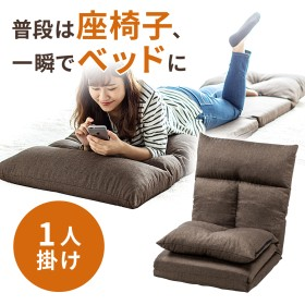 座椅子ベッド(ソファーベッド・1人掛け・背もたれ5段階リクライニング) サンワダイレクト サンワサプライ 150-SNCF013