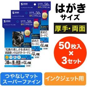 インクジェット両面印刷用紙(厚手・はがき・50枚×3セット) サンワダイレクト サンワサプライ JP-ERV3NHKN-3