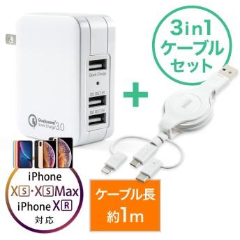 USB充電器(Quick Charge 3.0/急速充電3対応・最大3ポート搭載・急速AC充電器)+3 in 1巻取りケーブル サンワダイレクト サンワサプライ 702-AC017SETMM020