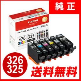 BCI-326+325/6MP キャノン 6色マルチパック サンワダイレクト サンワサプライ BCI3263256MP