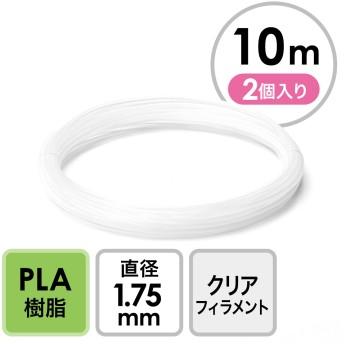 3Dプリンタ用フィラメント(PLA・クリア・10m・2個入り) サンワダイレクト サンワサプライ 300-3DPLACL2-10