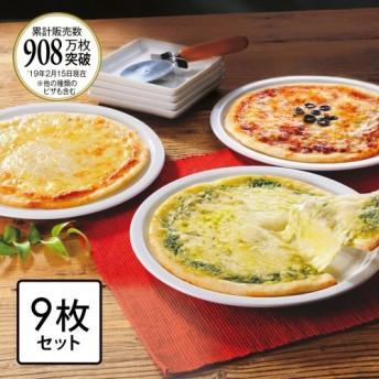 <9枚入りセット>MCCミラノ風薄焼ピッツァ3種