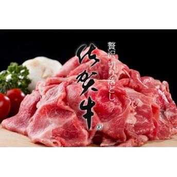 佐賀牛切り落とし(700g)つるや食品 1万2千円コース