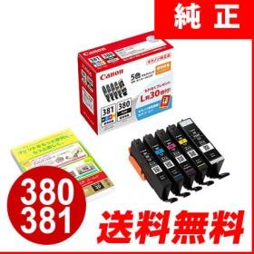 BCI-381+380/5MP キヤノン インクタンク 5色マルチパック サンワダイレクト サンワサプライ BCI3813805MP
