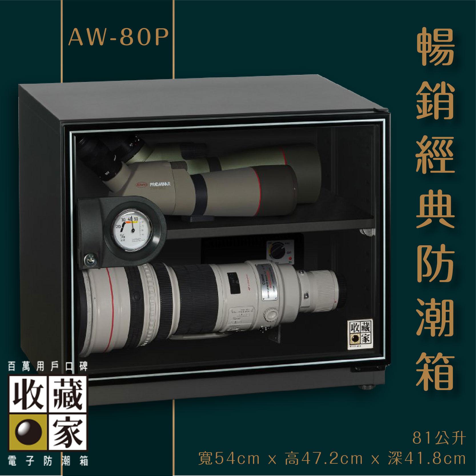 收藏家 AW-80P 暢銷經典防潮箱 81公升國民機 長鏡頭保養最佳機種 相機 鏡頭 相機數位電子保存 主機五年保固