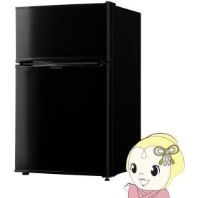 【メーカー直送】 Simplus 2ドア冷蔵庫 90L SP-90L2-BK ブラック