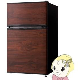 【メーカー直送】 Simplus 2ドア冷蔵庫 90L SP-90L2-WD ダークウッド