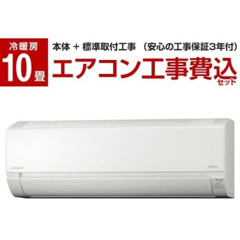 エアコン 工事費込みセット 日立 10畳 RAS-AJ28J スターホワイト 白くまくん HITACHI