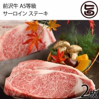 亀山精肉店 前沢牛 A5等級 サーロイン ステーキ用 150g×2枚 和牛 贅沢 おすすめ 条件付き送料無料