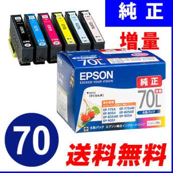 IC6CL70L エプソン インクカートリッジ 6色パック(増量) さくらんぼ サンワダイレクト サンワサプライ IC6CL70L