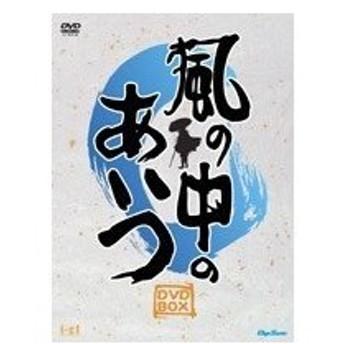 風の中のあいつ DVD-BOX 【DVD】