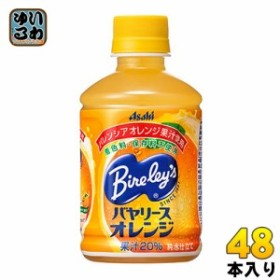 アサヒ バヤリース オレンジ 280ml ペットボトル 48本 (24本入×2 まとめ買い)