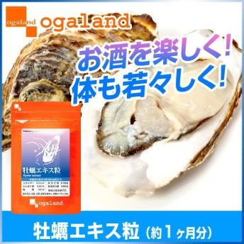牡蠣エキス粒(約1ヶ月分) カキエキス 亜鉛 グリコーゲン ミネラル 亜鉛 EPA 牡蠣 カキ