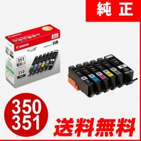 BCI-351+350/6MP キャノン6色マルチパック サンワダイレクト サンワサプライ BCI3513506MP