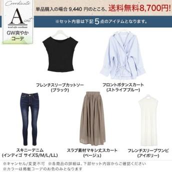 IConharajueGW爽やかコーデAセット 5月10日(金) 15:00まで 送料無料8700円 FK9051