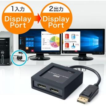 DisplayPort分配器(4K/30Hz対応・2分配・バージョン1.2a・MSTハブ・ACアダプタ付) サンワダイレクト サンワサプライ 400-VGA010