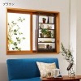 【整理収納アドバイザー監修】窓枠収納ラック