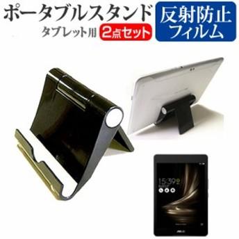 ASUS ZenPad 3 8.0 7.9インチ ポータブル タブレットスタンド 黒 折畳み 角度調節が自在! クリーニングクロス付 メール便送料無料