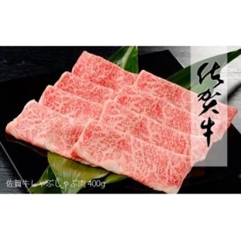 佐賀牛 しゃぶしゃぶ肉400g【贅沢な美味しさ!ブランド牛をご自宅でお楽しみください】