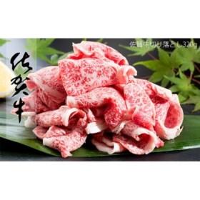佐賀牛 切り落とし320g【とろける美味しさ!最高級ブランド牛!しゃぶしゃぶやすき焼きにも使える切り落とし肉】