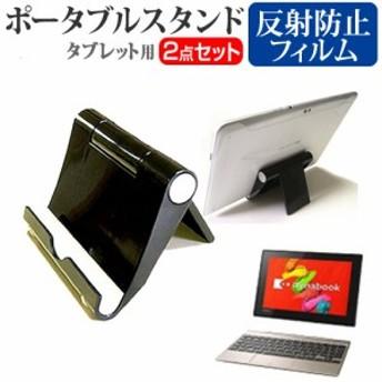 東芝 dynabook S29 8.9インチ ポータブル タブレットスタンド 黒 折畳み 角度調節が自在! クリーニングクロス付 メール便送料無料