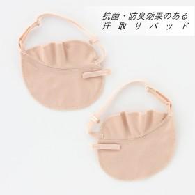 【汗ジミ対策に】繰り返し使用できる綿100%汗取りパッド