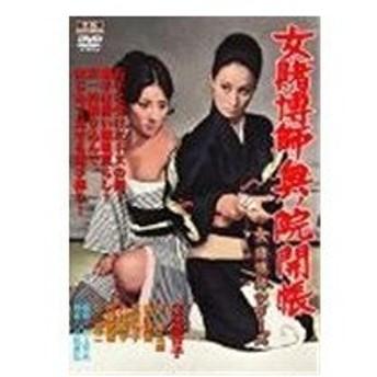 女賭博師奥ノ院開帳 【DVD】