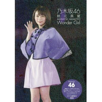 秋元真夏Wonder Girl 乃木坂46
