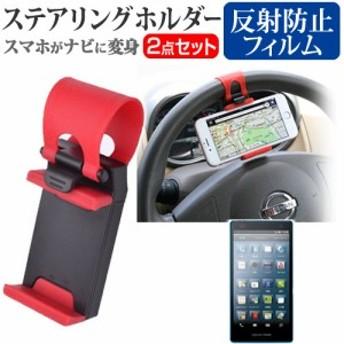 シャープ AQUOS PHONE SERIE SHL21 4.7インチ 機種対応カーステアリング装着型 スマートフォンホルダー と 反射防止 液晶保護フィルム 車
