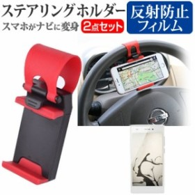 FREETEL SAMURAI MIYABI 5インチ 機種対応カーステアリング装着型 スマートフォンホルダー と 反射防止 液晶保護フィルム 車載 ステアリ